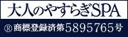 大人のやすらぎSPA 商標登録済 第5895765号